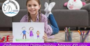 Ετήσιο Επιμορφωτικό Πρόγραμμα με τίτλο: «Παιδοψυχολογία/ Childpsychology»