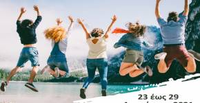 Θερινό Πρόγραμμα Επιμόρφωσης στο Παλιούρι Χαλκιδικής με τίτλο:  Η θετική ψυχολογία στην καθημερινότητα