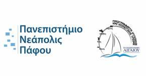 Σύναψη μνημονίου συνεργασίας Πανεπιστημίου «Νεάπολις Πάφου»-Προγραμμάτων Ψυχικής Υγείας του Πανεπιστημίου Αιγαίου