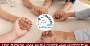 Ετήσιο Επιμορφωτικό Πρόγραμμα με τίτλο: «Ψυχολογία για όλους/Psychology for all»