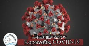 Σύντομο Ερωτηματολόγιο σχετικά με το νέο Κορωναϊό COVID-19 μετά την εμφάνιση του στην Ελλάδα