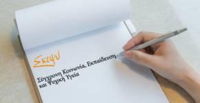 Πρόσκληση για κατάθεση άρθρων προς δημοσίευση στο 6ο και 7ο τεύχος τουπεριοδικού ΣΥΓΧΡΟΝΗ ΚΟΙΝΩΝΙΑ ΕΚΠΑΙΔΕΥΣΗ ΚΑΙ ΨΥΧΙΚΗ ΥΓΕΙΑ (ΣΚΕΨΥ)