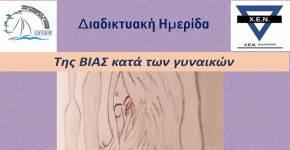 Διαδικτυακή Ημερίδα για τη Μέρα κατά της Βίας εναντίον των Γυναικών