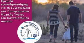 ΔΕΛΤΙΟ ΤΥΠΟΥ - Ημερίδα ευαισθητοποίησης για τη Συνεπιμέλεια των Προγραμμάτων Ψυχικής Υγείας του Πανεπιστημίου Αιγαίου